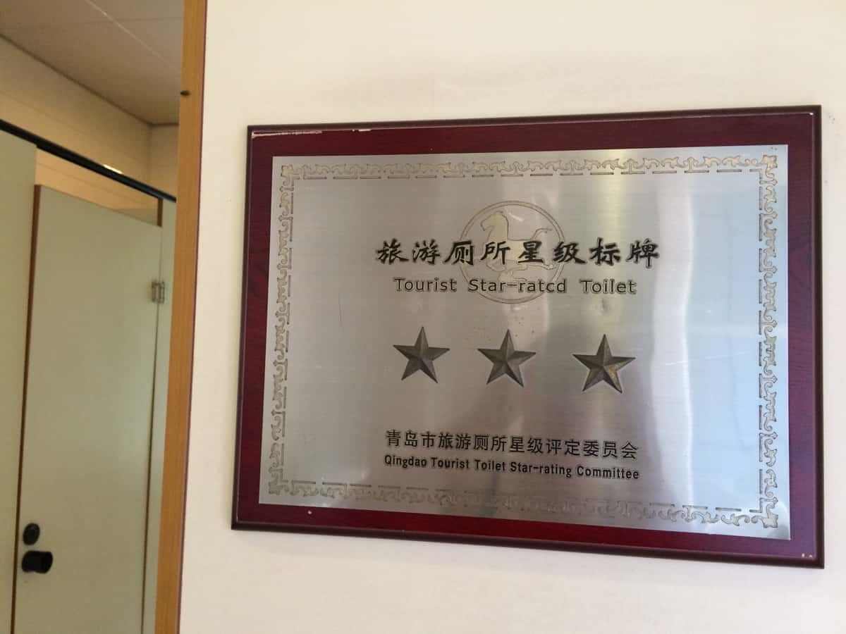 Tsingtao Brauerei